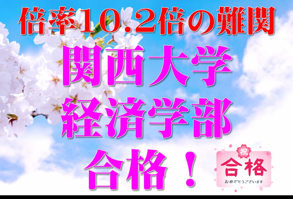 関西 大学 合格 発表 日